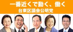 台東区議団 公明党