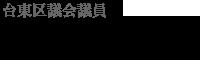 台東区議会議員 寺田あきら 公式サイト