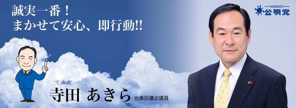 台東区議会議員 寺田あきら 公式サイト 誠実一番!まかせて安心、即行動!!