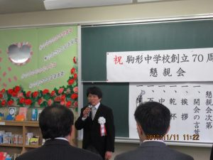駒形 中学校
